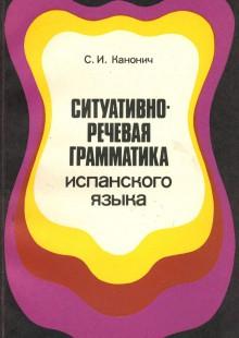 Обложка книги  - Ситуативно-речевая грамматика испанского языка