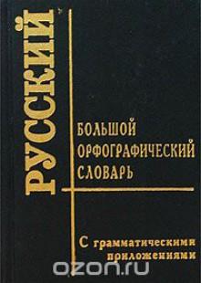 Обложка книги  - Большой орфографический словарь русского языка. С грамматическими приложениями