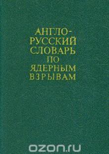 Обложка книги  - Англо-русский словарь по ядерным взрывам