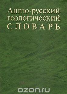 Обложка книги  - Англо-русский геологический словарь