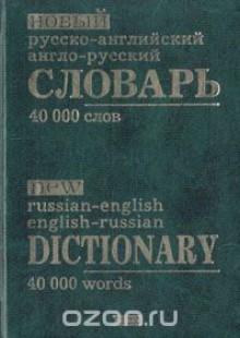 Обложка книги  - Новый русско-английский англо-русский словарь