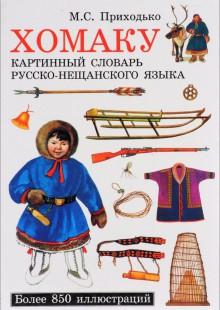 Обложка книги  - Хомаку. Картинный словарь русско-нещанского языка