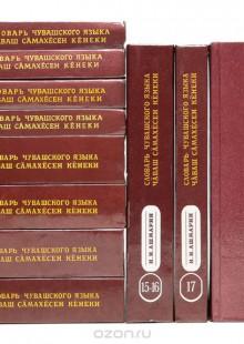 Обложка книги  - Словарь чувашского языка (комплект из 11 книг)