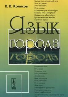 Обложка книги  - Язык города