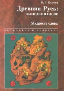 Обложка книги  - Древняя Русь: Наследие в слове. В 5 книгах. Книга 4. Мудрость слова