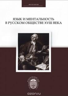 Обложка книги  - Язык и ментальность в русском обществе XVIII века