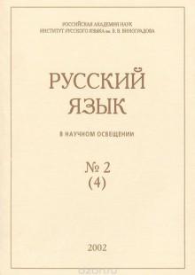 Обложка книги  - Русский язык в научном освещении, №2(4), 2002