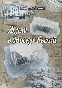 Обложка книги  - Жили в Москве былой. Пособие по практике речи
