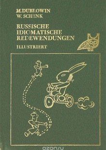 Обложка книги  - Russische Idiomatische Redewendungen: Illustriert / Русские фразеологизмы в картинках