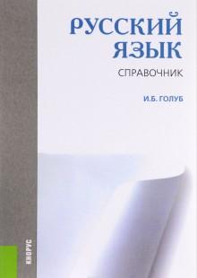 Обложка книги  - РУССКИЙ ЯЗЫК. СПРАВОЧНИК