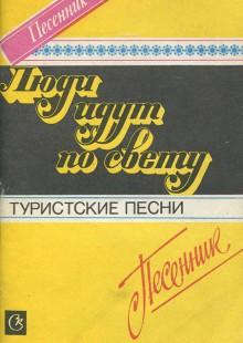 Обложка книги  - Люди идут по свету. Туристские песни. Песенник