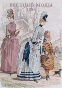 Обложка книги  - Вестник моды. 1886 (набор из 15 открыток)