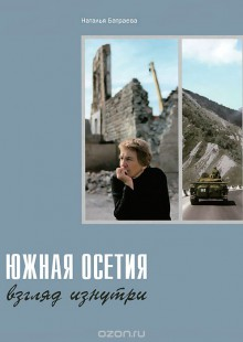 Обложка книги  - Южная Осетия. Взгляд изнутри