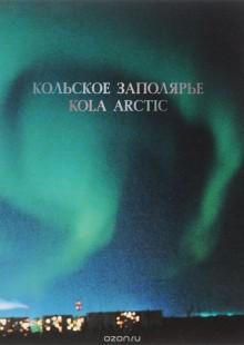 Обложка книги  - Кольское Заполярье. Фотоальбом / Kola Arctic: Photo Album