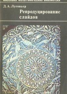Обложка книги  - Репродуцирование слайдов