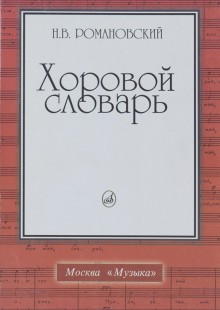 Обложка книги  - Хоровой словарь