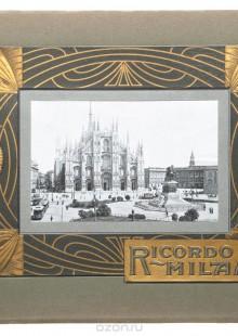 Обложка книги  - Милан. Альбом видов