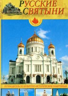 Обложка книги  - Русские святыни. Шедевры храмового зодчества России