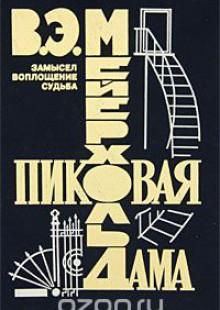 Обложка книги  - «Пиковая дама». Замысел, воплощение, судьба