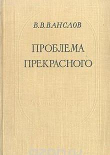 Обложка книги  - Проблема прекрасного