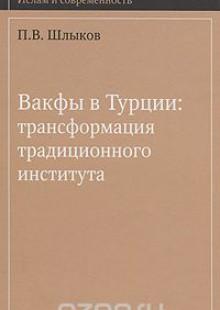 Обложка книги  - Вакфы в Турции: трансформация традиционного института