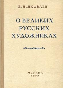 Обложка книги  - О великих русских художниках