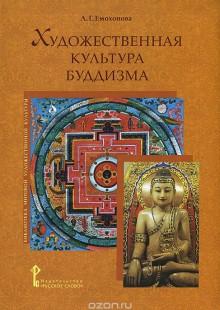 Обложка книги  - Художественная культура буддизма