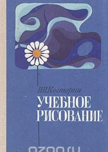 Обложка книги  - Учебное рисование