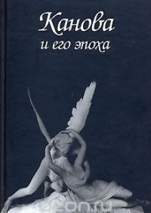 Обложка книги  - Канова и его эпоха