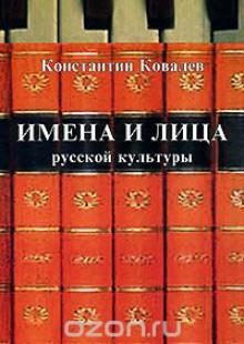 Обложка книги  - Имена и лица русской культуры