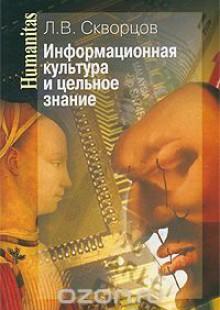 Обложка книги  - Информационная культура и цельное знание