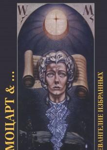 Обложка книги  - Моцарт & … Евангелие избранных