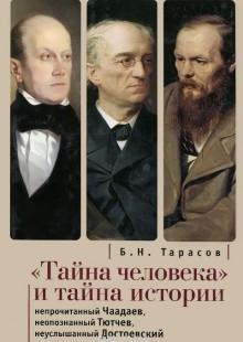 Обложка книги  - «Тайна человека» и тайна истории. Непрочитанный Чаадаев. Неопознанный Тютчев. Неуслышанный Достоевский