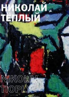 Обложка книги  - Николай Теплый