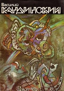 Обложка книги  - Василий Кандинский. 1866-1944. Живопись, графика, прикладное искусство
