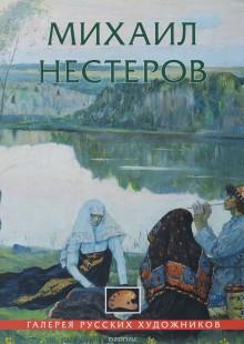 Обложка книги  - Михаил Нестеров. 1862-1942. Альбом
