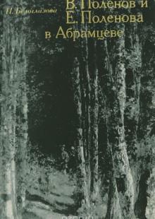 Обложка книги  - В. Поленов и Е. Поленова в Абрамцеве
