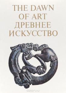 Обложка книги  - The Dawn of Art / Древнее искусство
