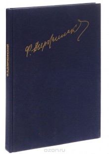 Обложка книги  - Ф. Э. Дзержинский. Фотоальбом