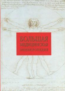 Обложка книги  - Большая медицинская энциклопедия