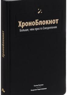 Обложка книги  - ХроноБлокнот