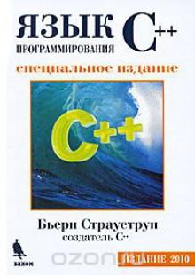 Обложка книги  - Язык программирования С++