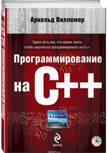Обложка книги  - Программирование на С++ (+ CD-ROM)