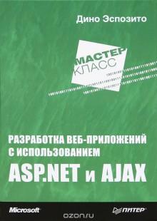 Обложка книги  - Разработка веб-приложений с использованием ASP.NET и AJAX