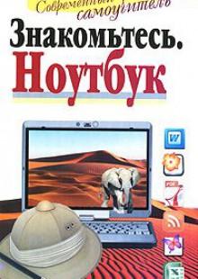 Обложка книги  - Знакомьтесь: ноутбук