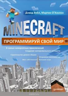 Обложка книги  - Minecraft. Программируй свой мир
