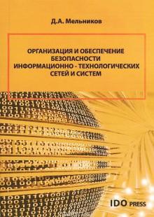 Обложка книги  - Организация и обеспечение безопасности информационно-технологических сетей и систем