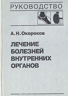 Обложка книги  - Лечение болезней внутренних органов. В трех томах. В четырех книгах. Том 2