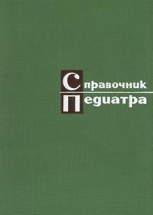 Обложка книги  - Справочник педиатра