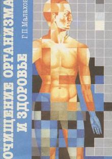 Обложка книги  - Очищение организма и здоровье